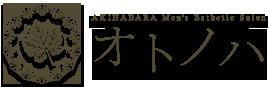 秋葉原メンズエステ「オトノハ」さんのページ